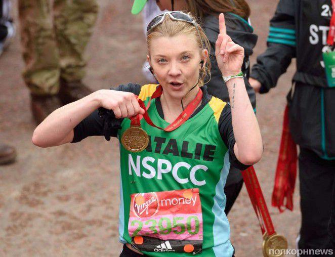 Звезда «Игры престолов» Натали Дормер приняла участие в марафоне