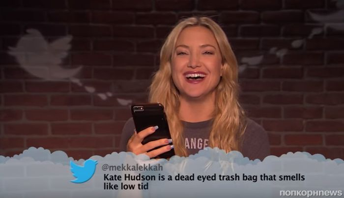 Видео: Кейт Хадсон, Зак Эфрон, Крис Эванс и другие звезды читают оскорбительные твиты о себе