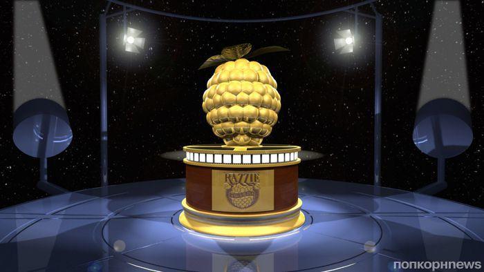 Антипремия «Золотая малина»: полный список «победителей» – худших из худших