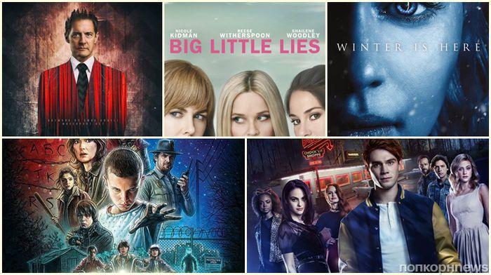 Итоги 2017 по версии ПОПКОРНNews: лучший сериал года