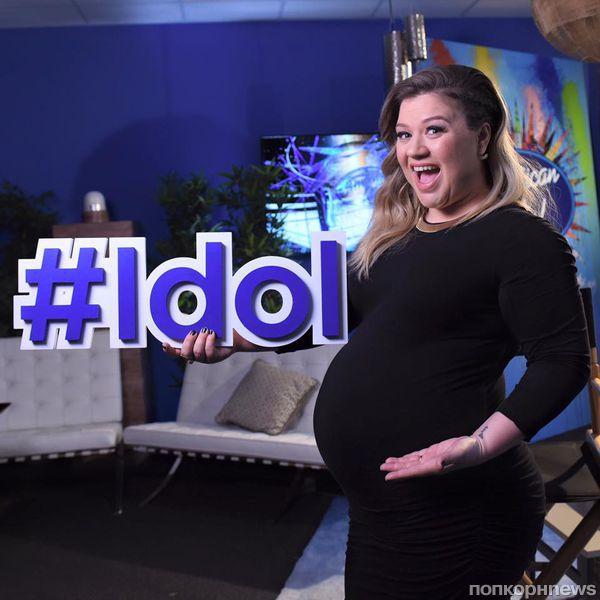 Беременная Келли Кларксон показала живот на шоу American Idol