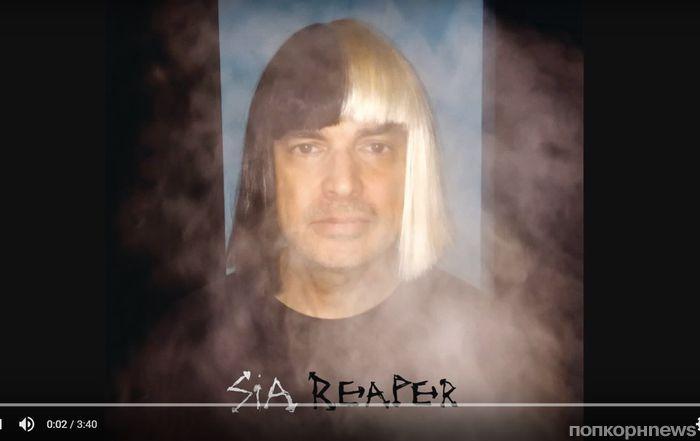 Sia и Канье Уэст представили новую песню Reaper