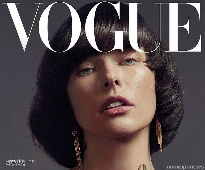 Милла Йовович украсила сразу две обложки Vogue Taiwan