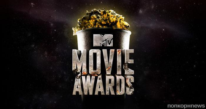 MTV Movie Awards 2015: полный список номинантов