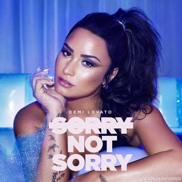 Деми Ловато выпустила новую песню Sorry Not Sorry