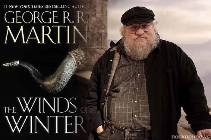 Джордж Мартин выпустит еще две книги по миру «Игры престолов»