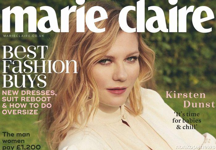 Кирстен Данст снялась для обложки Marie Claire и раскритиковала нового «Человека-паука»