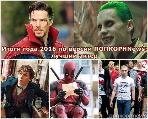 Итоги года 2016 по версии ПОПКОРНNews: лучший актер