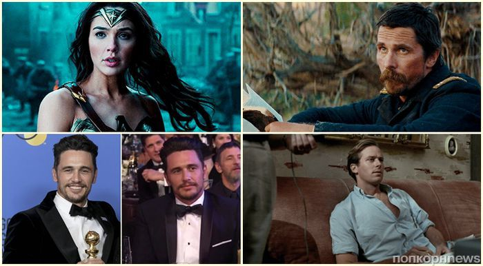 Джеймс Франко, Арми Хаммер и «Чудо-женщина»: кого «прокатили» с номинацией на «Оскар» 2018