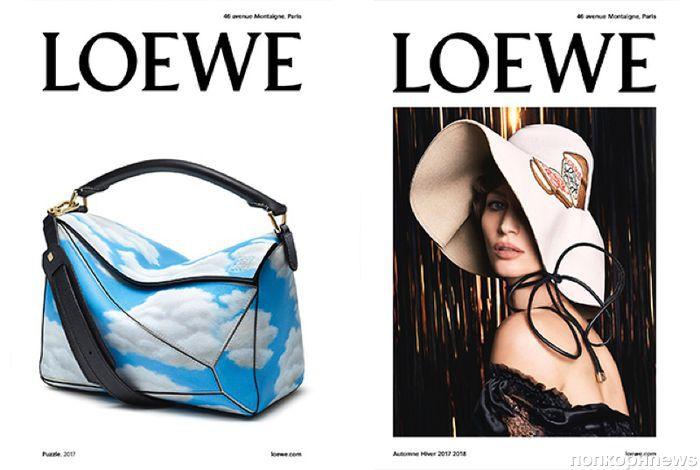 Жизель Бундхен снялась в рекламной кампании Loewe осень-зима 2017-2018