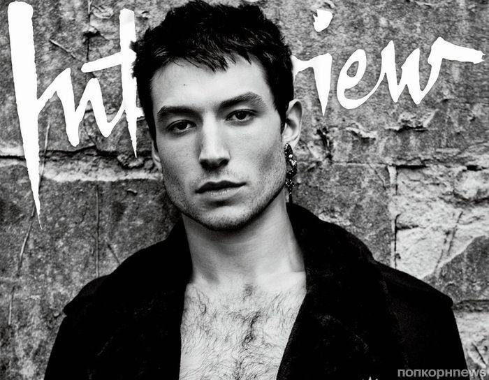 Эзра Миллер рассказал, что для него означает любовь, в фотосете для Interview