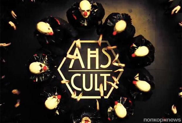 Объявлена дата премьеры 7 сезона «Американской истории ужасов»