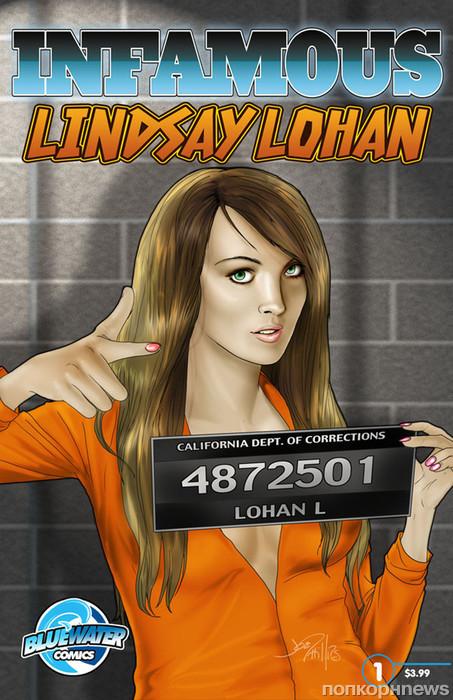 Обложка комикса о жизни Линдси Лохан