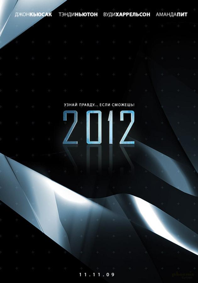 Трейлер фильма «2012»