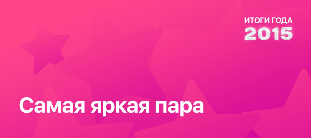 Итоги года 2015 по версии ПОПКОРНNews: Самая яркая пара