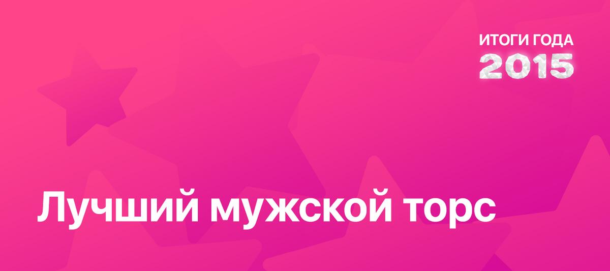 Итоги года 2015 по версии ПОПКОРНNews: Лучший мужской торс