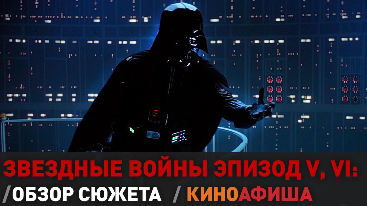 Звездные войны: Эпизод V, VI. Вспоминаем, как это было