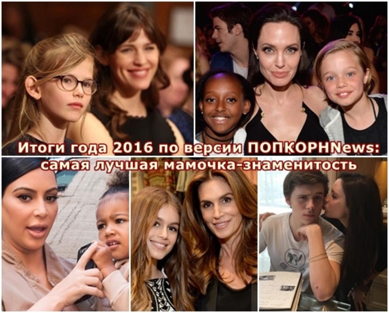 Итоги года 2016 по версии ПОПКОРНNews: самая лучшая мамочка-знаменитость