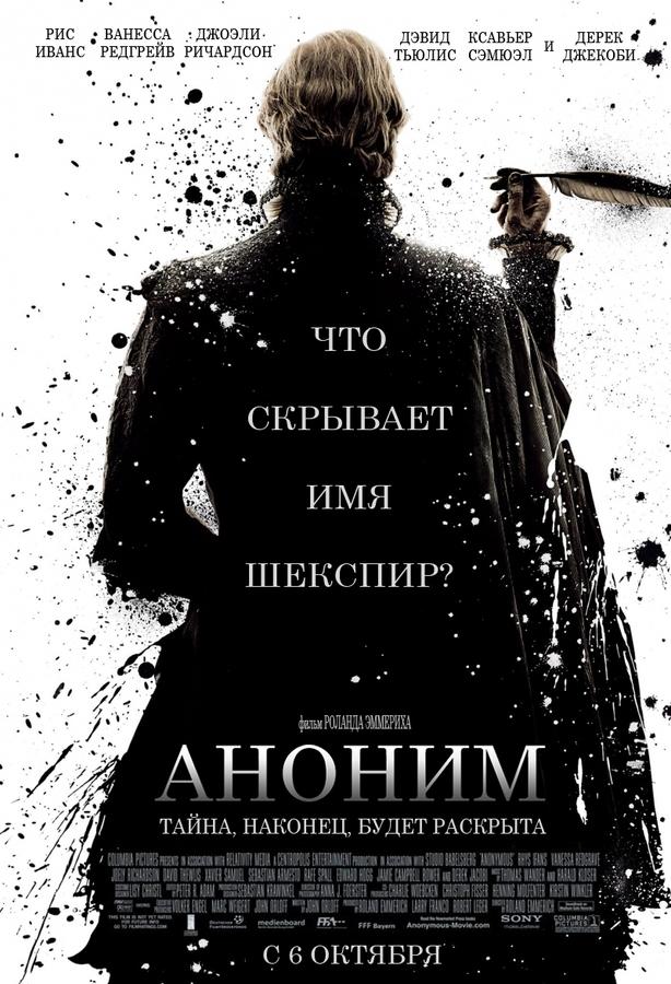 """Дублированный трейлер фильма """"Аноним"""""""