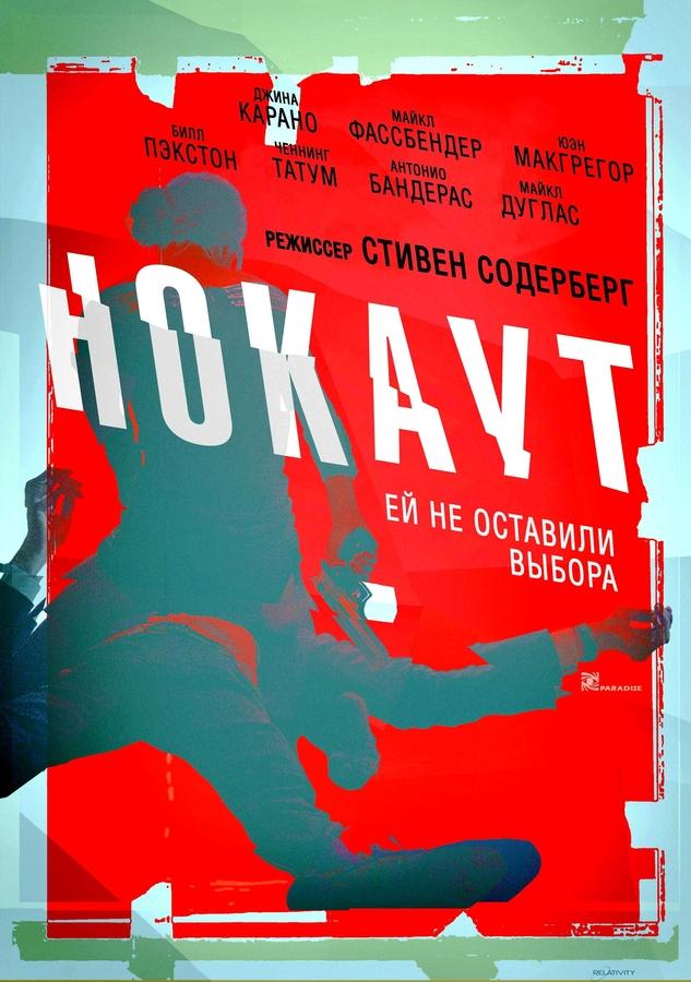 """Дублированный трейлер фильма """"Нокаут"""""""