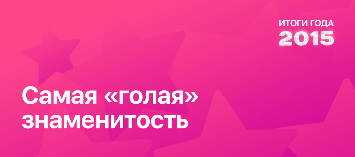 Итоги года по версии ПОКОРНNews: Самая «голая» знаменитость