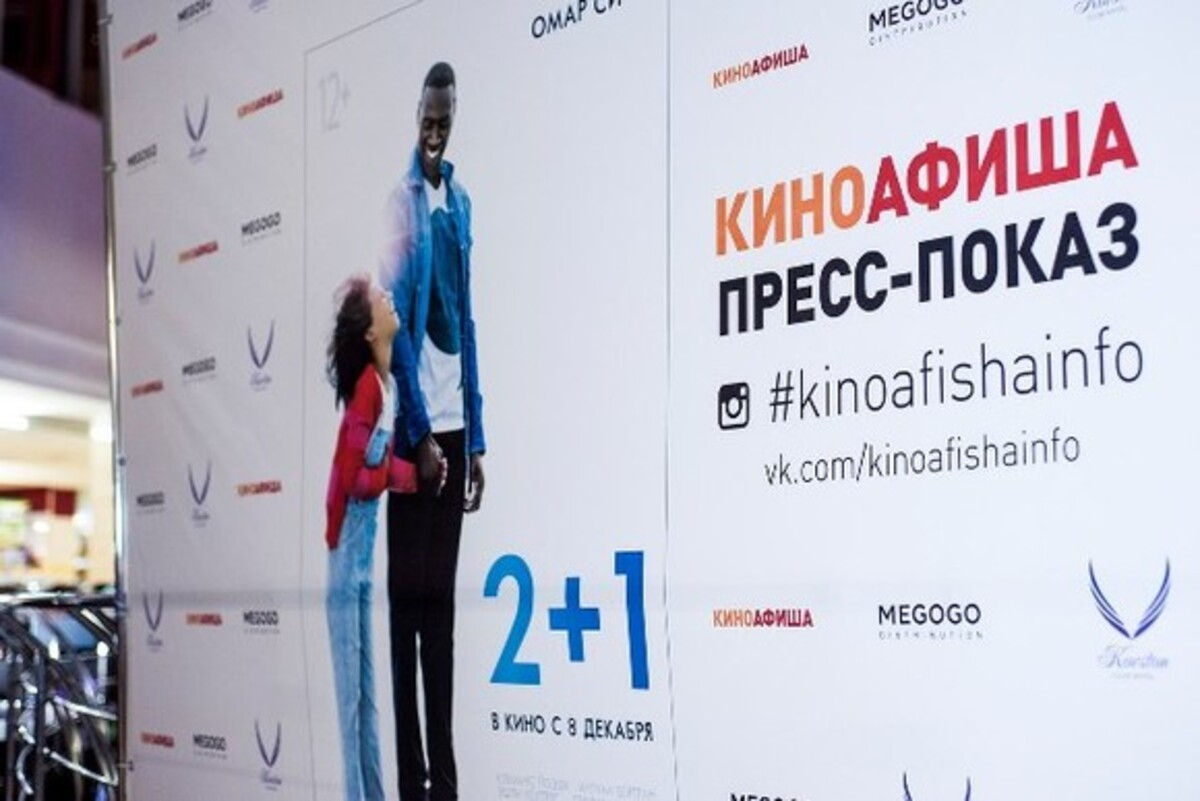В Казани прошёл пресс-показ фильма «2+1»