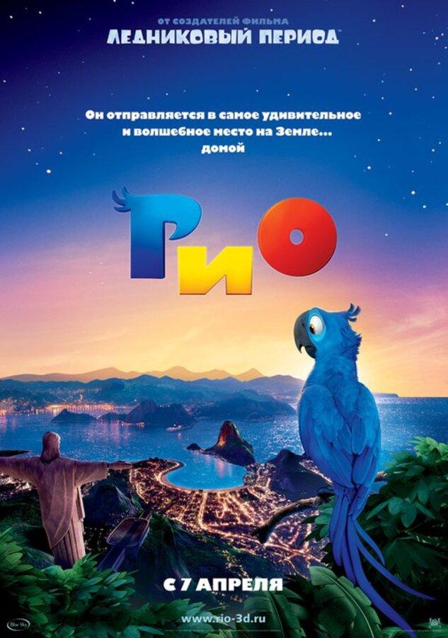"""Отрывок к анимационному фильму """"Рио 3D"""""""