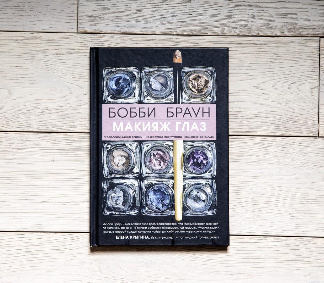 """Секреты красоты: Бобби Браун """"Макияж глаз"""""""