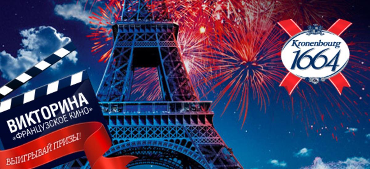 Выиграй поездку в Париж!