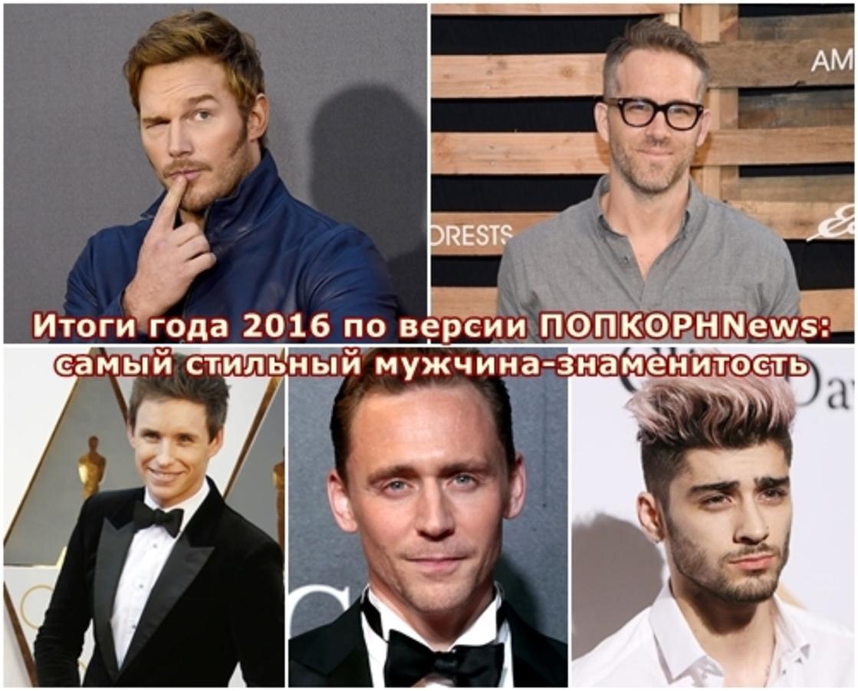 Итоги года 2016 по версии ПОПКОРНNews: самый стильный мужчина-знаменитость