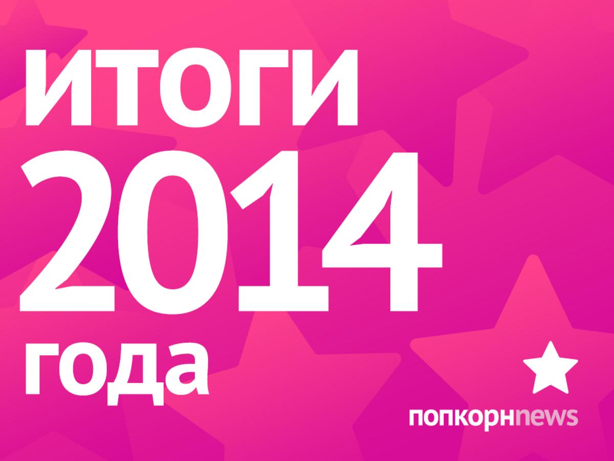 Итоги года 2014 по версии ПОПКОРНNEWS: результаты голосования