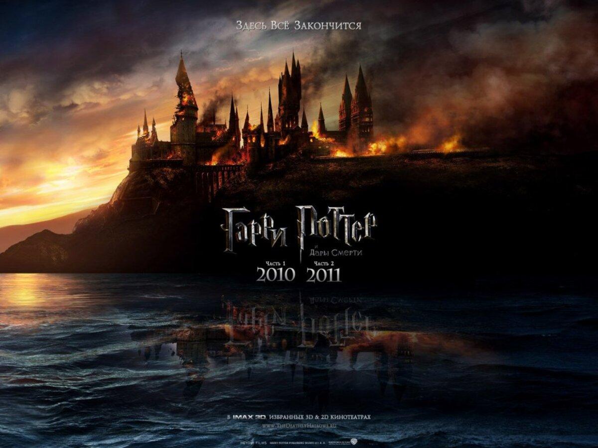 """Трейлер """"Гарри Поттер и Дары смерти: Часть первая"""" со Scream Awards 2010"""