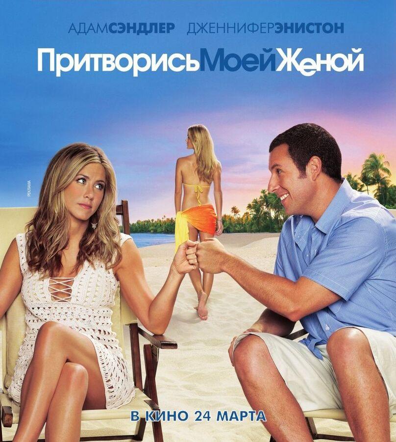 """Дублированный трейлер фильма """"Притворись моей женой"""""""