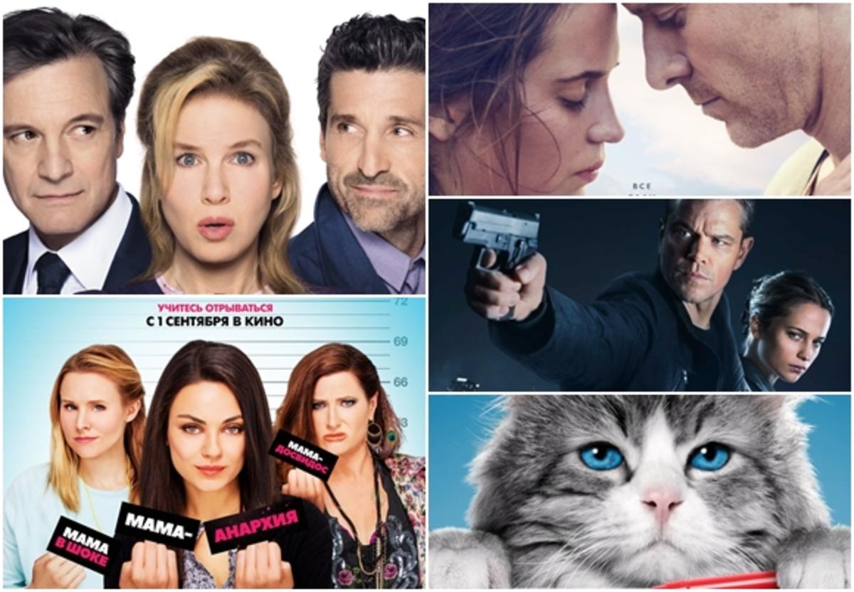 Обзор киноновинок: какие фильмы выйдут в сентябре 2016