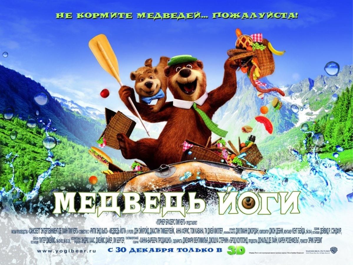 """Дублированный трейлер фильма """"Медведь Йоги 3D"""""""