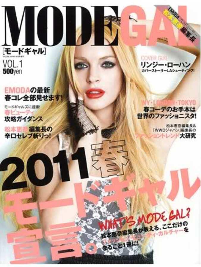 Линдсей Лохан в японском журнале Mode Gal