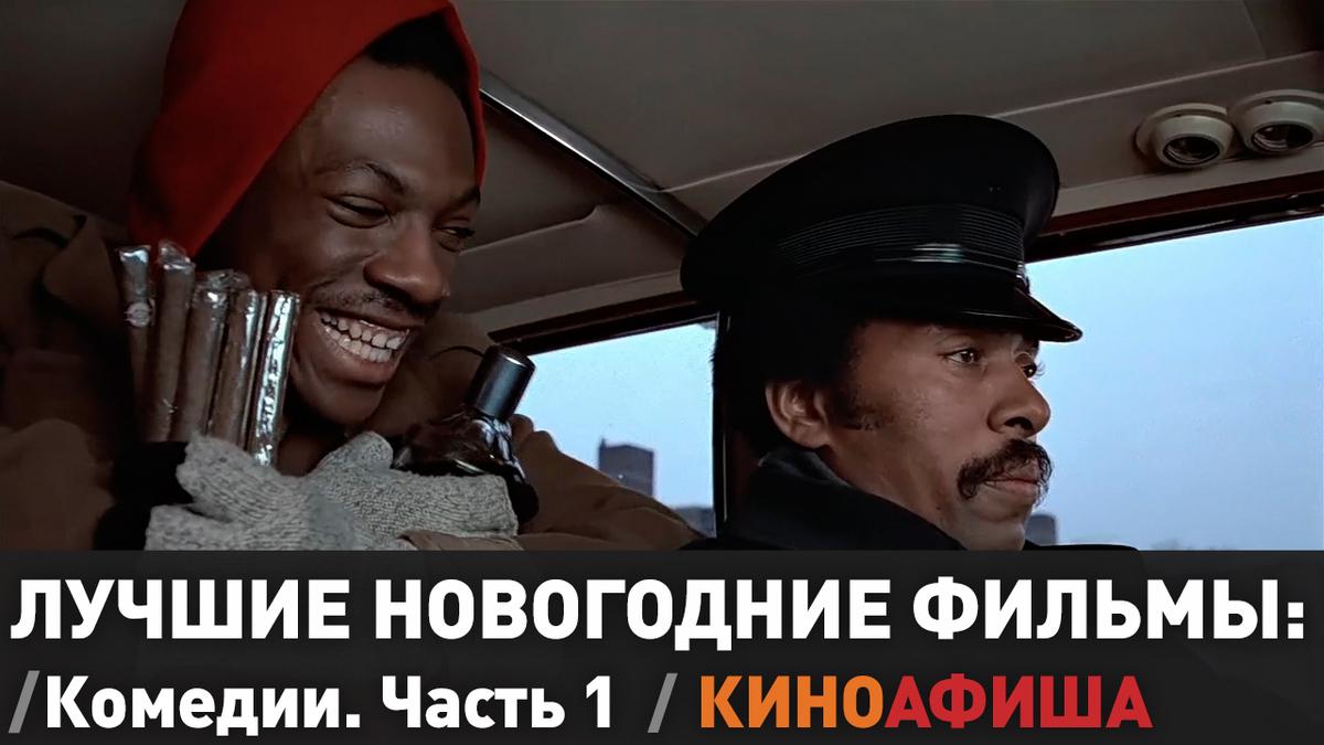 Киноафиша представляет: Лучшие новогодние фильмы. Часть 1