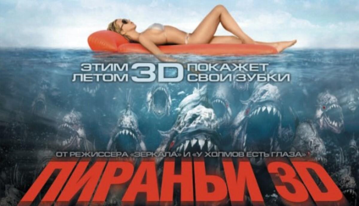 Студия Dimension Films начинает работу над продолжением «Пираний 3D»