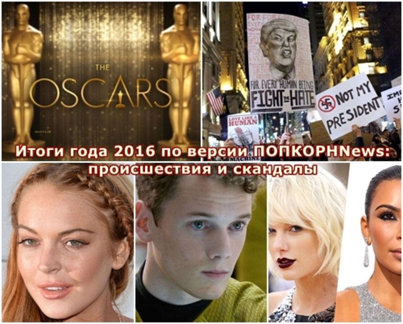 Итоги года 2016 по версии ПОПКОРНNews: происшествие и скандал года