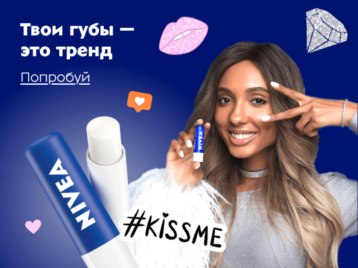 Амбассадор NIVEA Мари Сенн представит новые бальзамы для губ