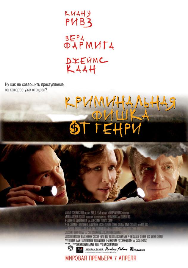 """Дублированный трейлер фильма """"Криминальная фишка от Генри"""""""