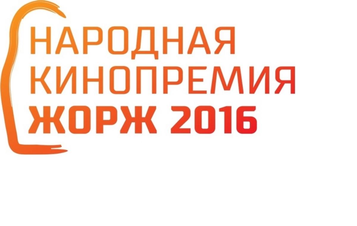 Народное голосование «Жорж 2016» открыто!