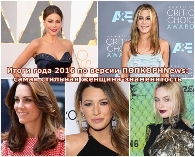 Итоги года 2016 по версии ПОПКОРНNews: самая стильная женщина-знаменитость