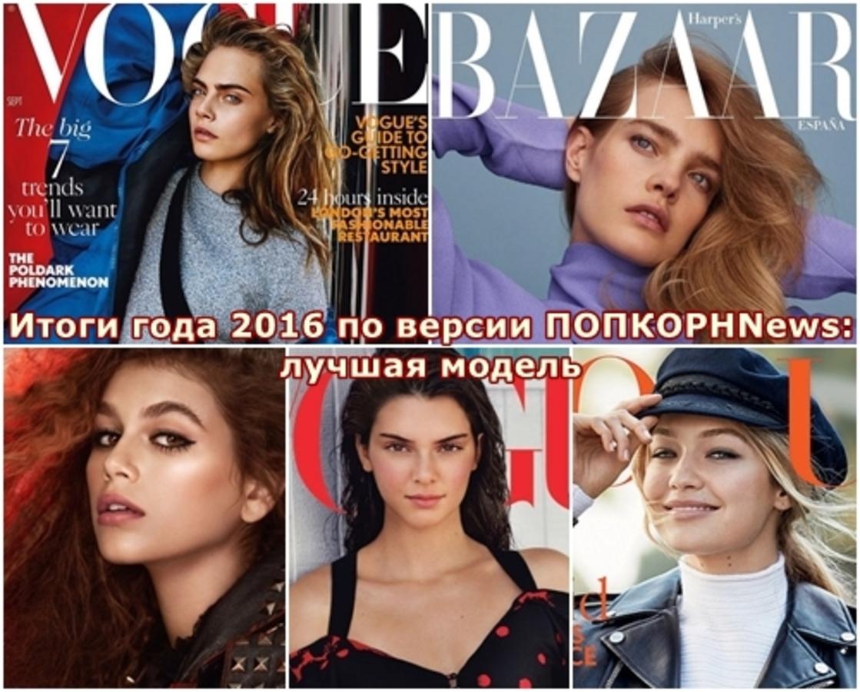 Итоги года 2016 по версии ПОПКОРНNews: модель года