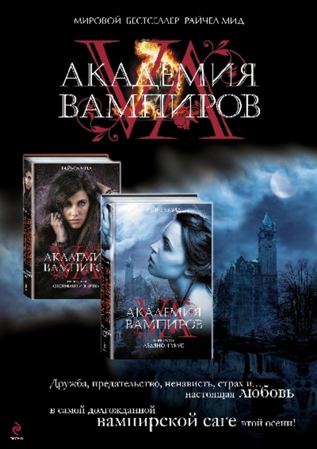 Экранизируют серию «Академия вампиров»