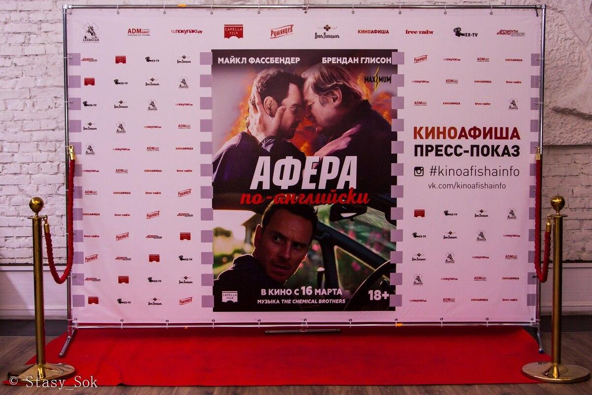 В Санкт-Петербурге прошел закрытый пресс-показ драмы «Афера по-английски»