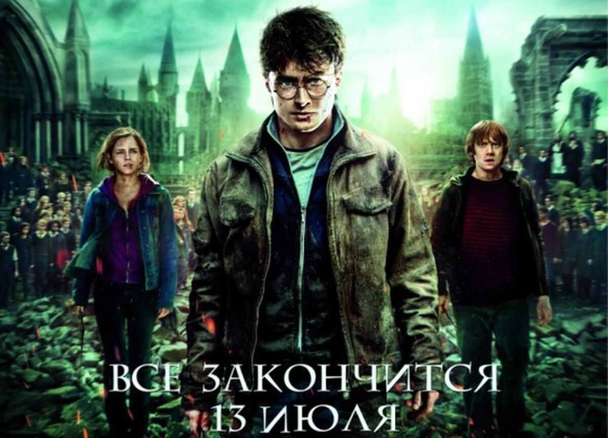 «Гарри Поттер и дары смерти. Часть вторая» стал миллиардером