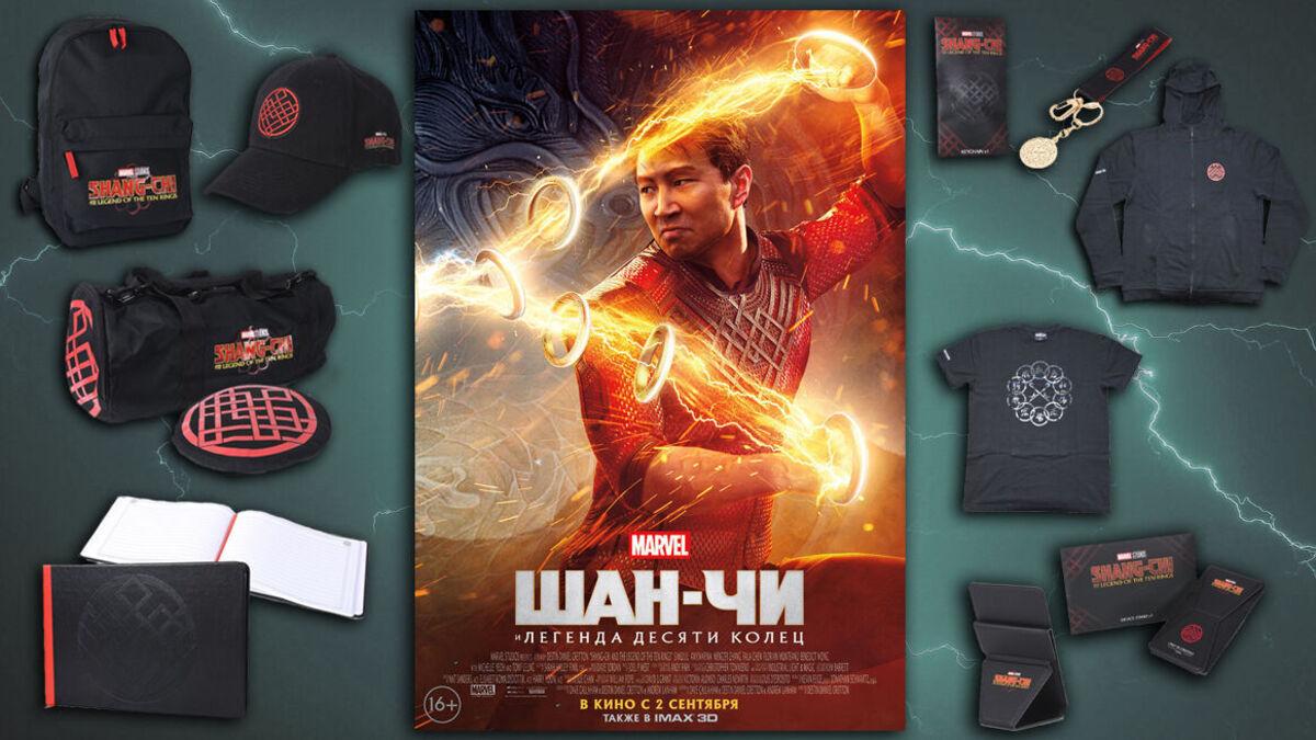 Смотрите фильм «Шан-Чи и легенда десяти колец» и выигрывайте уникальные призы