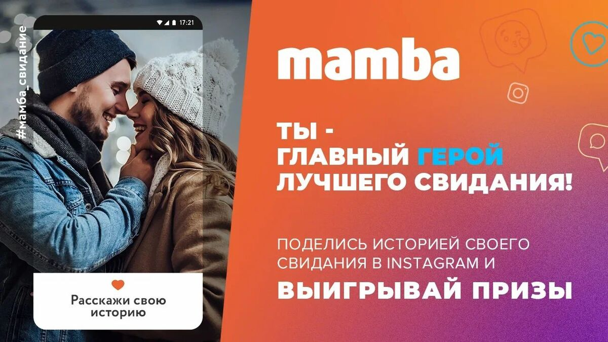 Mamba дарит три Iphone 12 Pro за историю любви!
