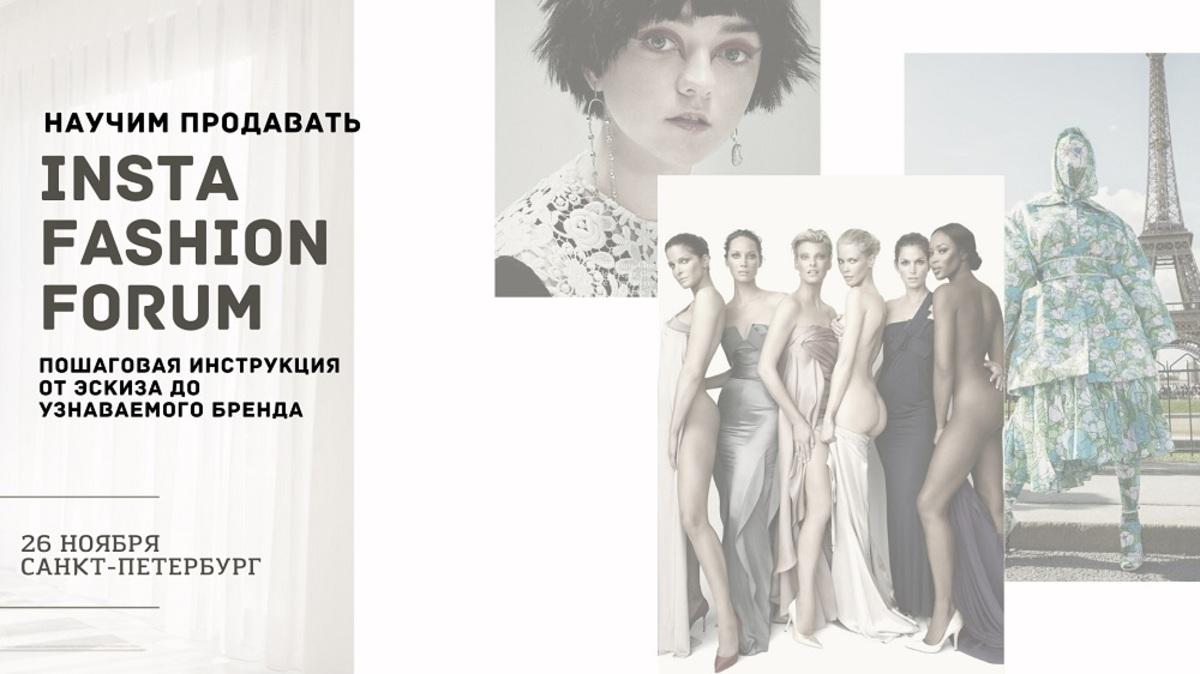 Insta Fashion Forum — первый всероссийский батл в сфере моды